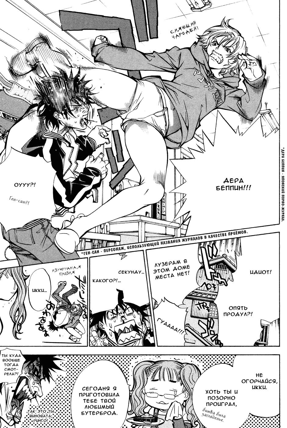 Манга Эйр Гир / Air Gear  - Том 3 Глава 22 Страница 10