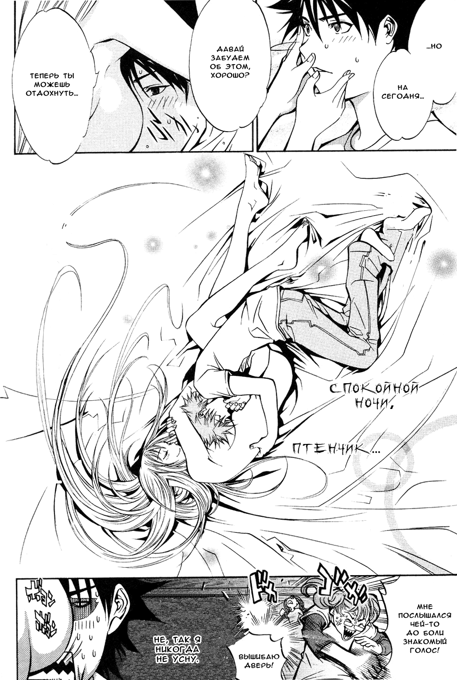 Манга Эйр Гир / Air Gear  - Том 3 Глава 22 Страница 18