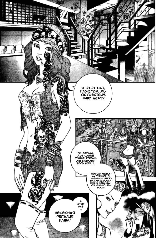 Манга Эйр Гир / Air Gear  - Том 23 Глава 211 Страница 8