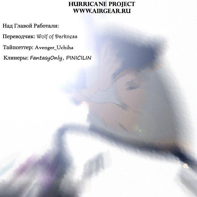Манга Эйр Гир / Air Gear  - Том 23 Глава 212 Страница 1