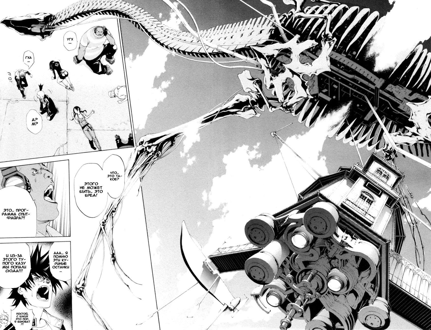 Манга Эйр Гир / Air Gear  - Том 23 Глава 212 Страница 17