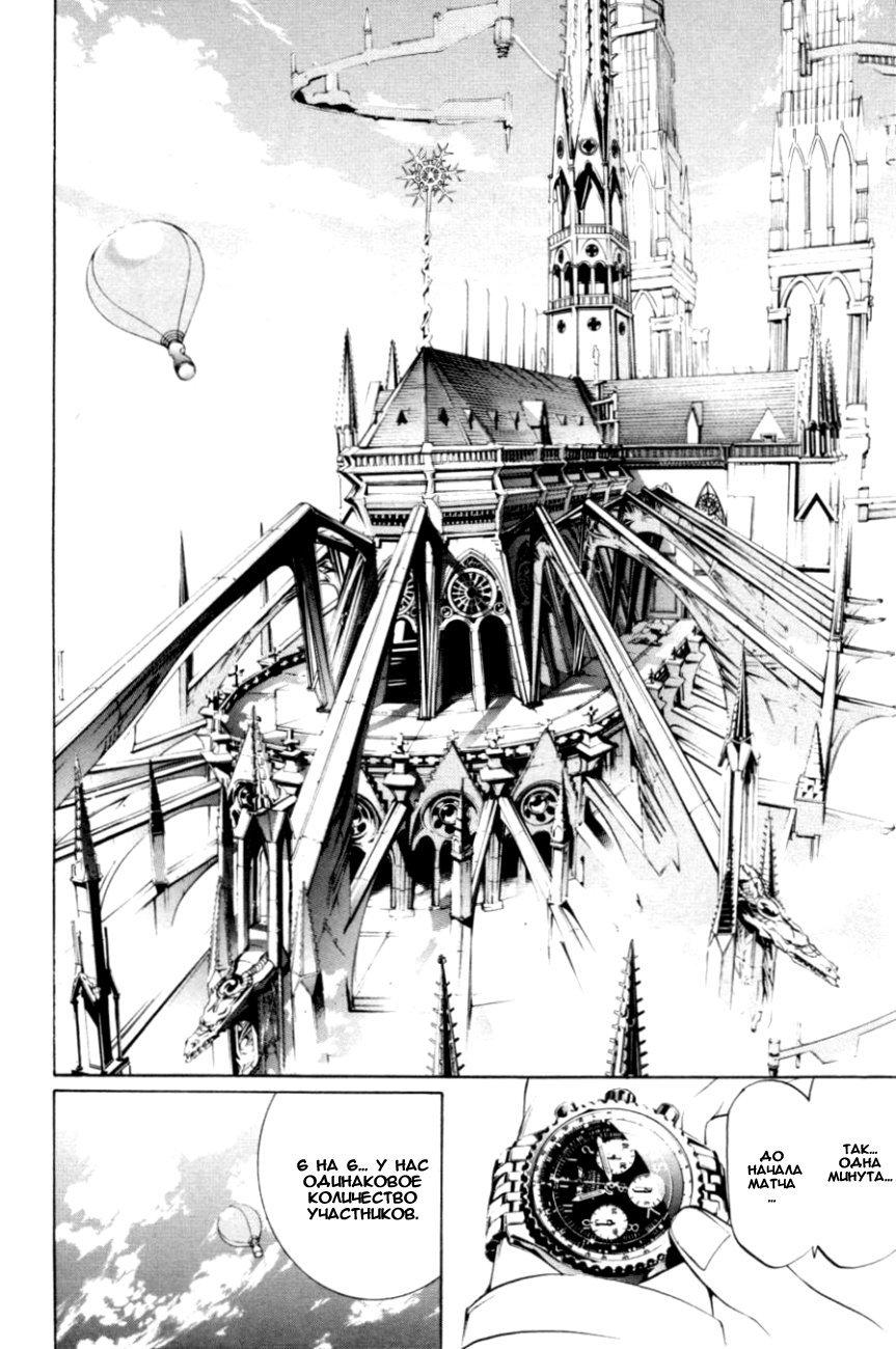 Манга Эйр Гир / Air Gear  - Том 23 Глава 213 Страница 13