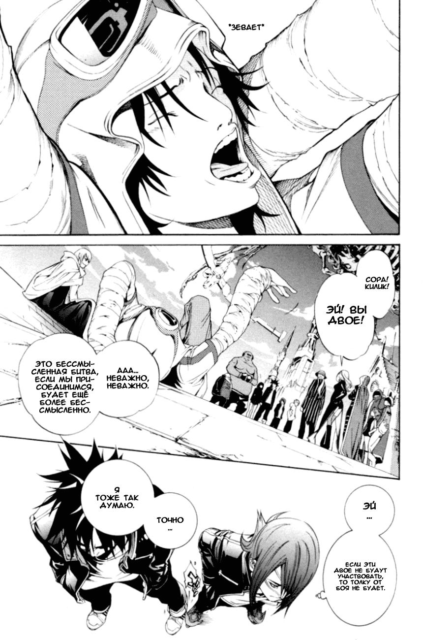 Манга Эйр Гир / Air Gear  - Том 23 Глава 213 Страница 15