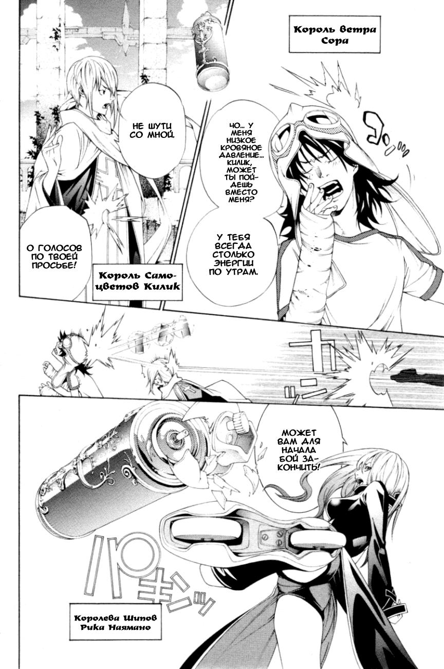 Манга Эйр Гир / Air Gear  - Том 23 Глава 213 Страница 2