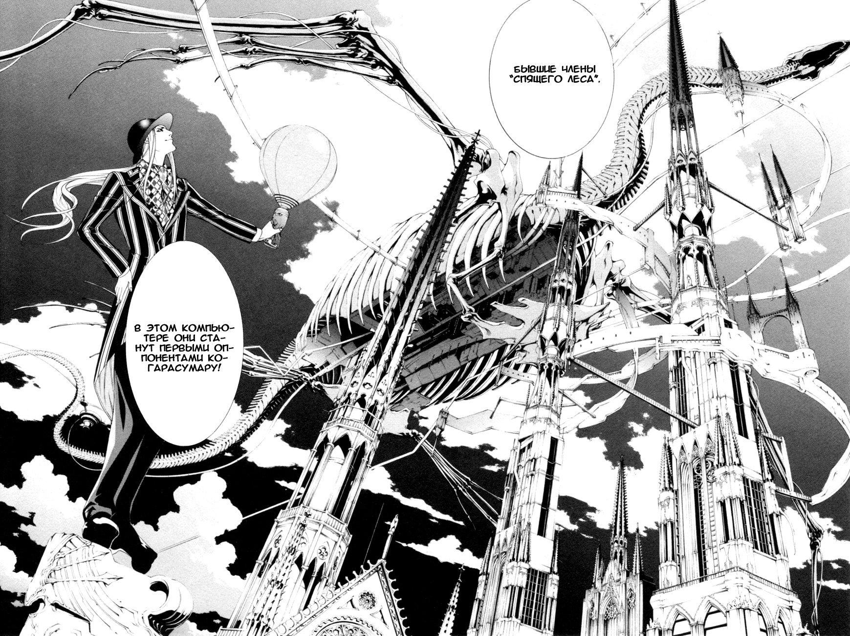 Манга Эйр Гир / Air Gear  - Том 23 Глава 213 Страница 4