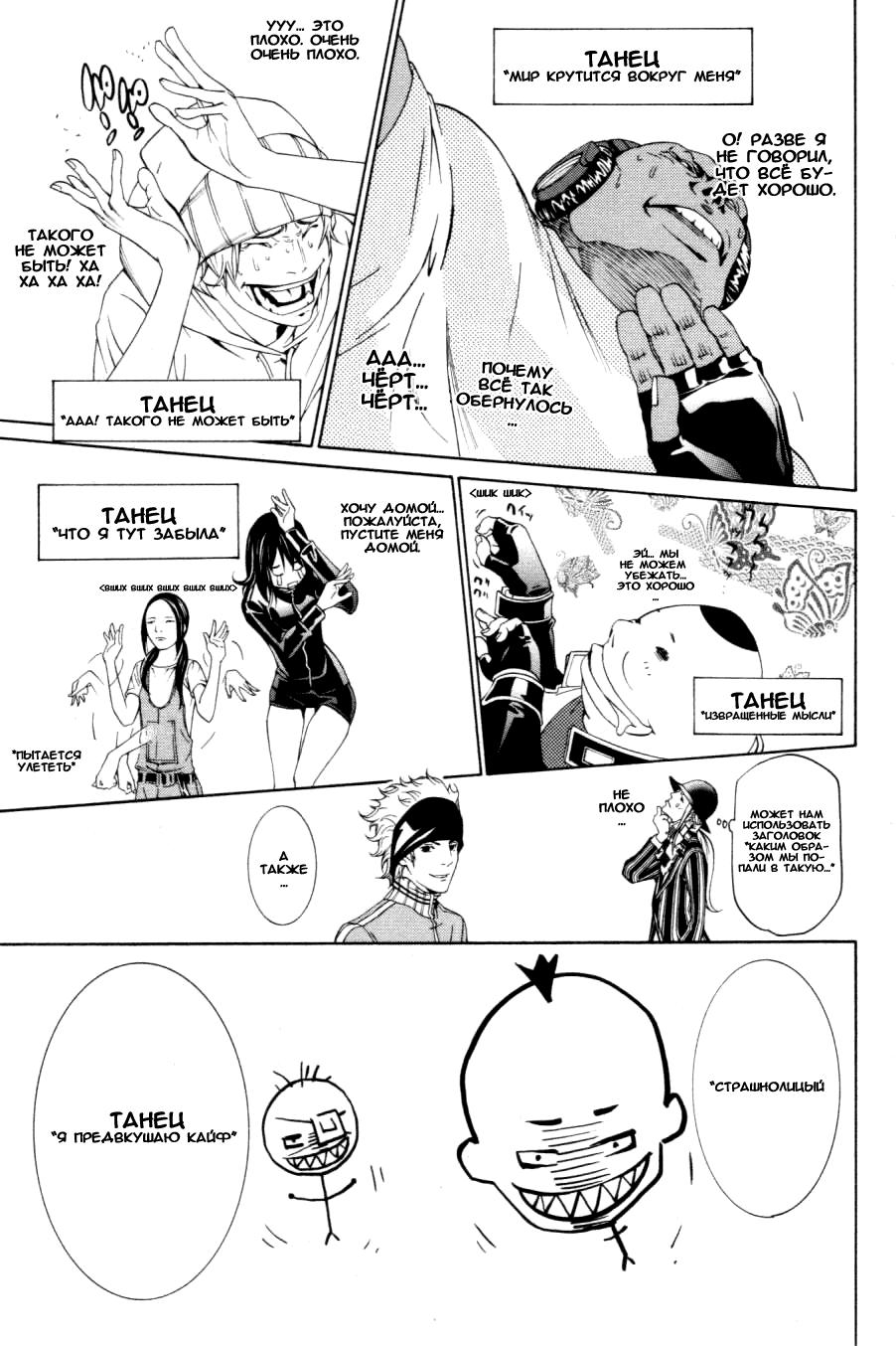 Манга Эйр Гир / Air Gear  - Том 23 Глава 213 Страница 6