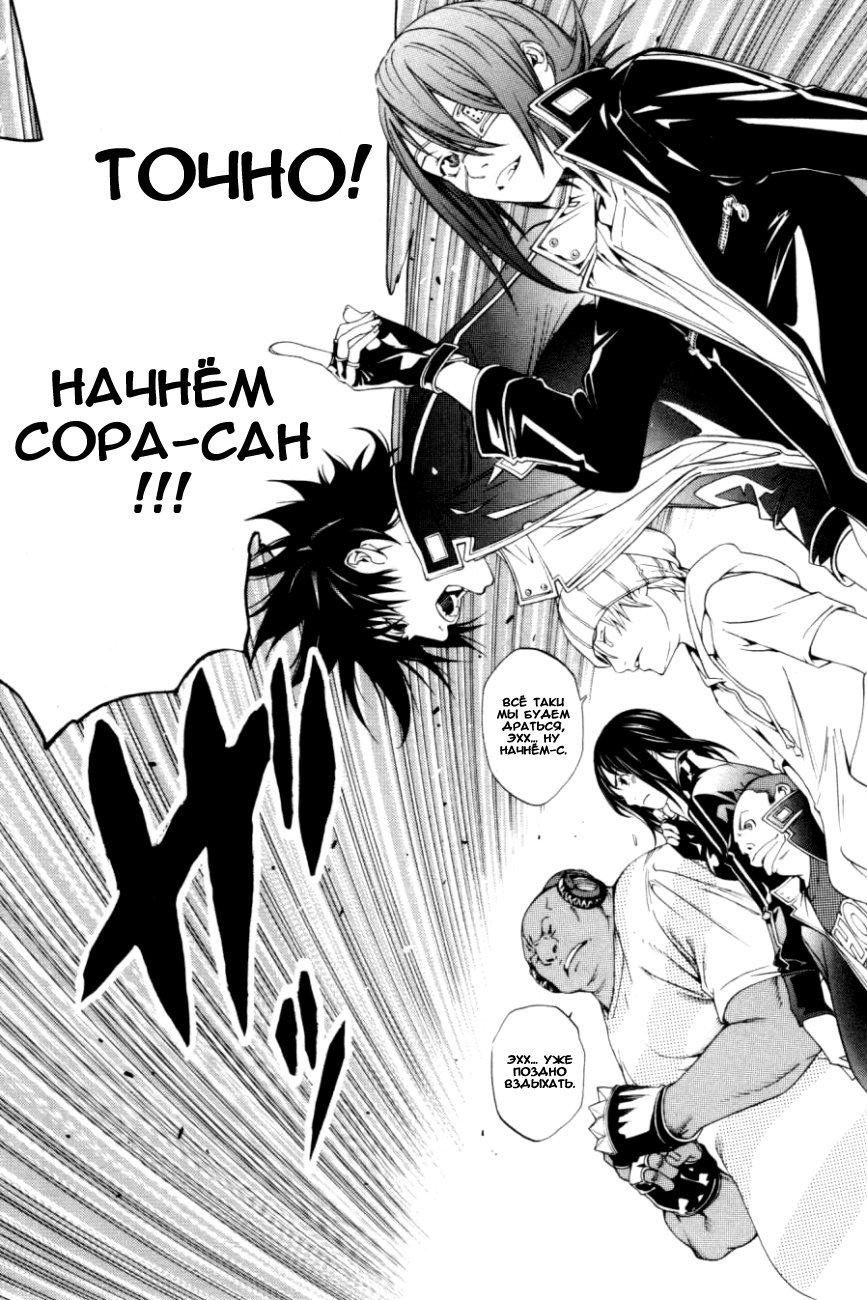 Манга Эйр Гир / Air Gear  - Том 23 Глава 213 Страница 9
