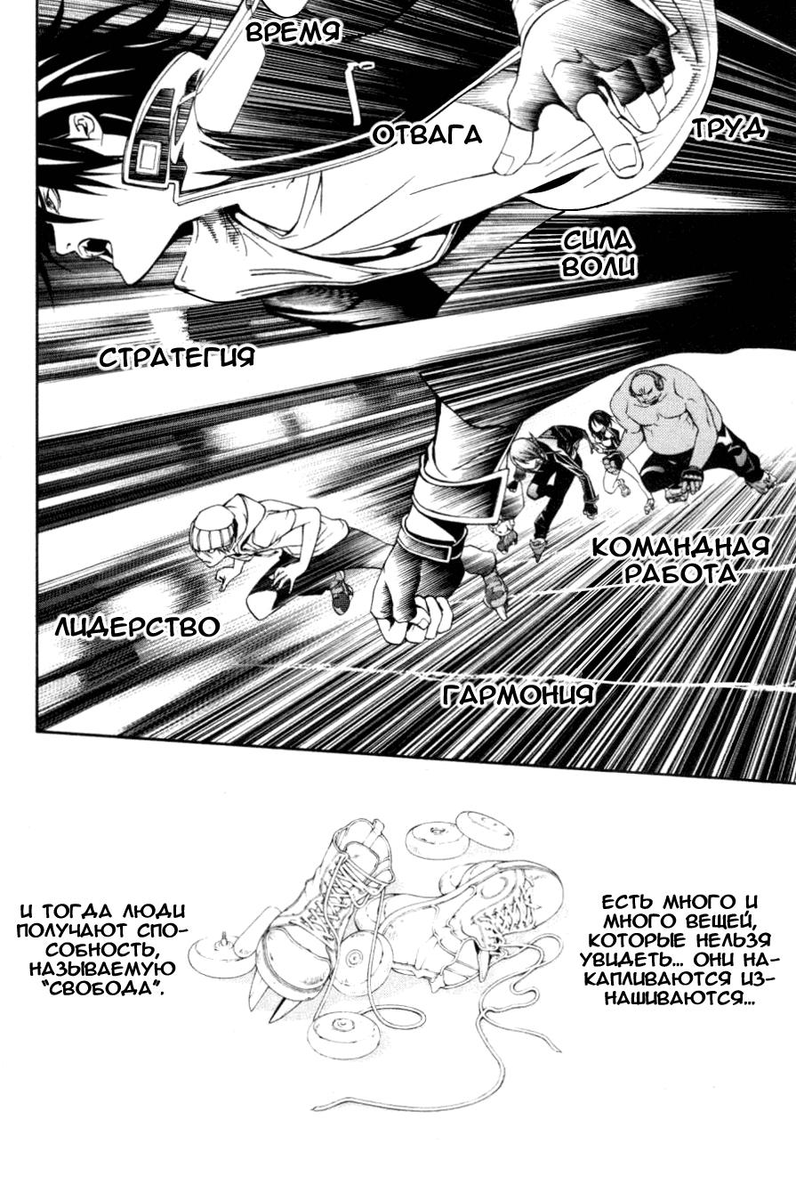 Манга Эйр Гир / Air Gear  - Том 23 Глава 215 Страница 6