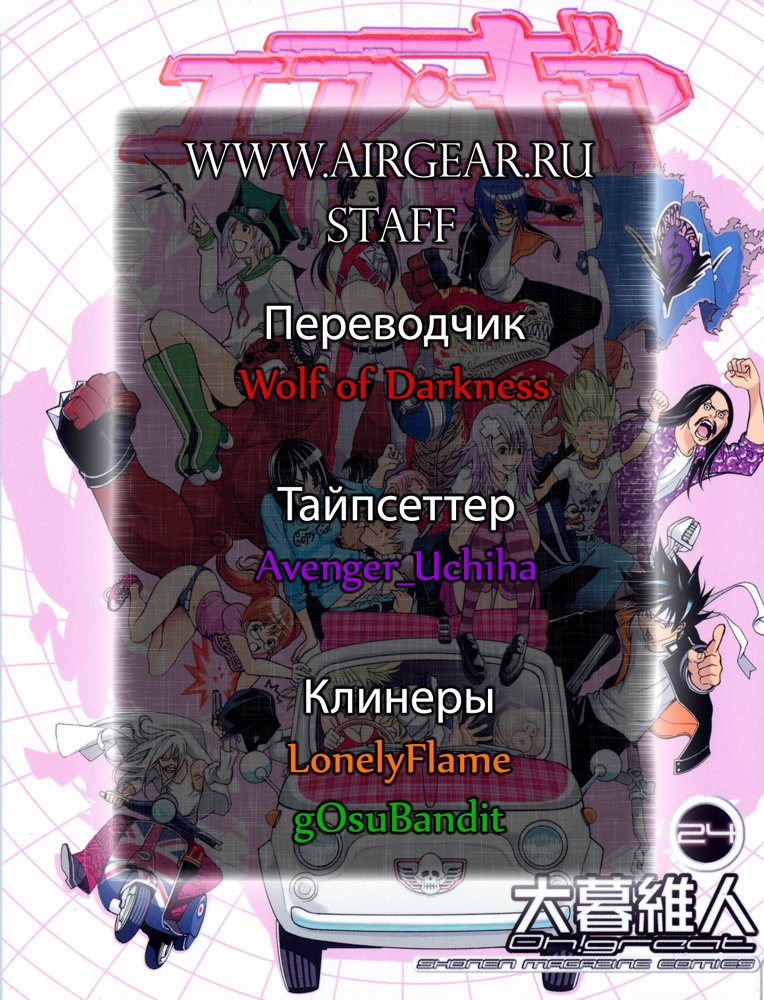Манга Эйр Гир / Air Gear  - Том 24 Глава 218 Страница 1
