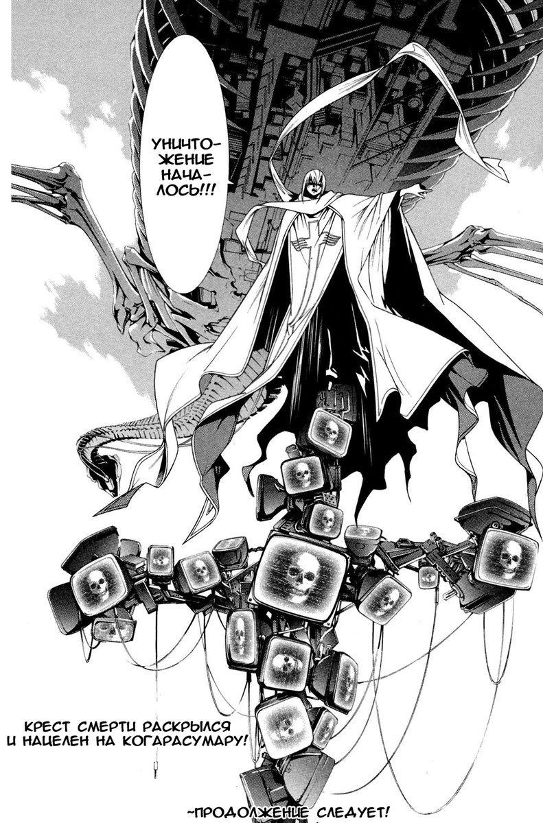 Манга Эйр Гир / Air Gear  - Том 24 Глава 218 Страница 19