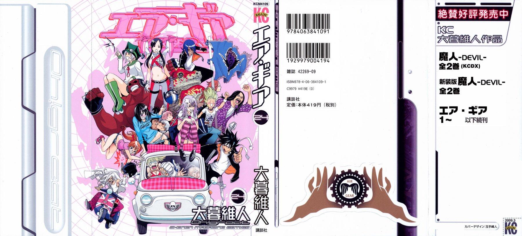 Манга Эйр Гир / Air Gear  - Том 24 Глава 218 Страница 20
