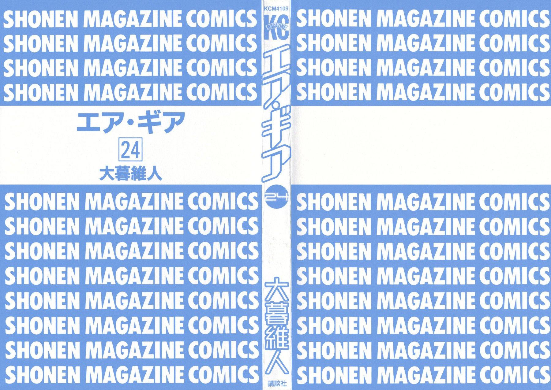 Манга Эйр Гир / Air Gear  - Том 24 Глава 218 Страница 21