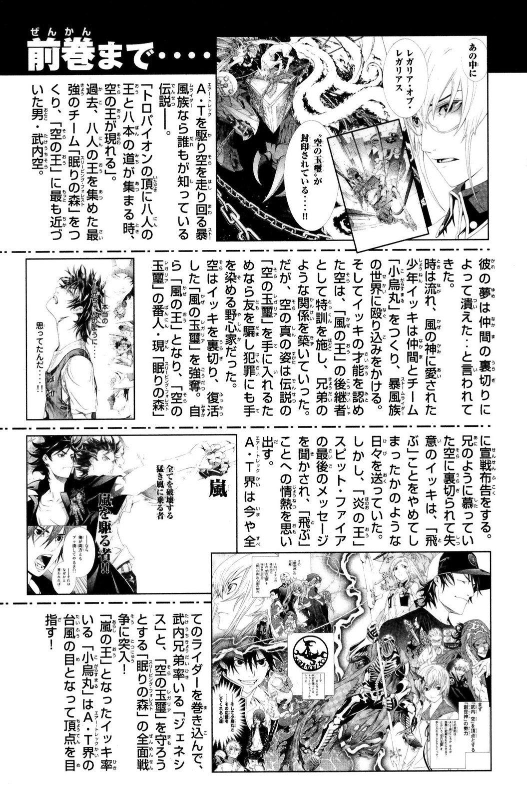 Манга Эйр Гир / Air Gear  - Том 24 Глава 218 Страница 23