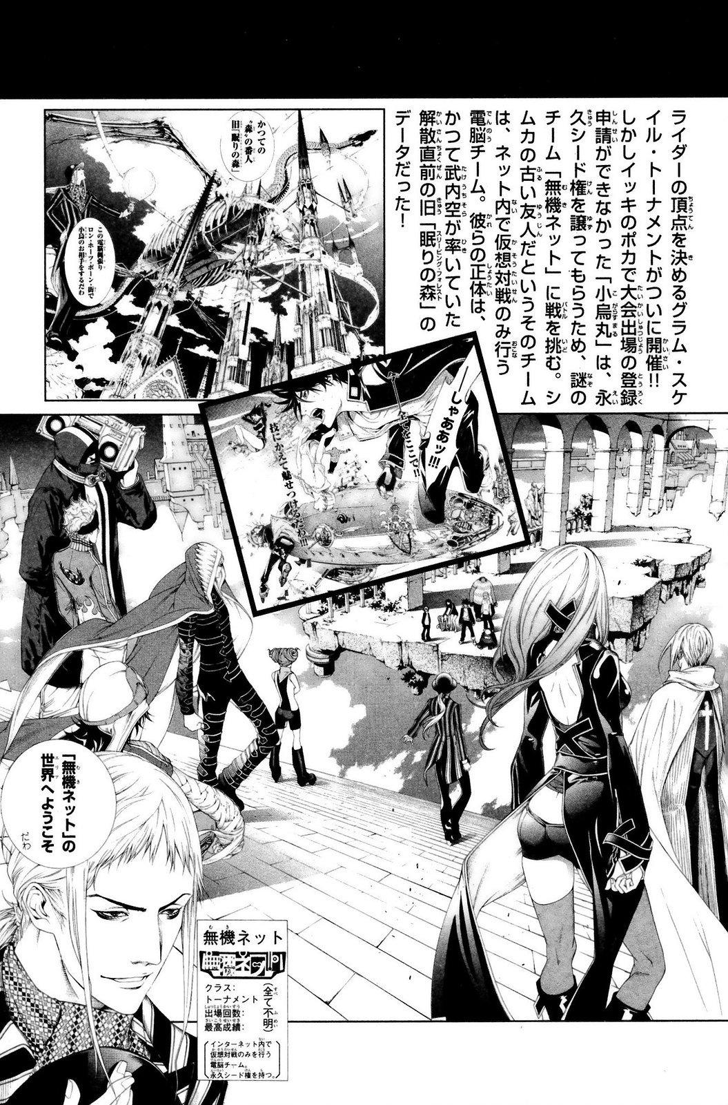 Манга Эйр Гир / Air Gear  - Том 24 Глава 218 Страница 24