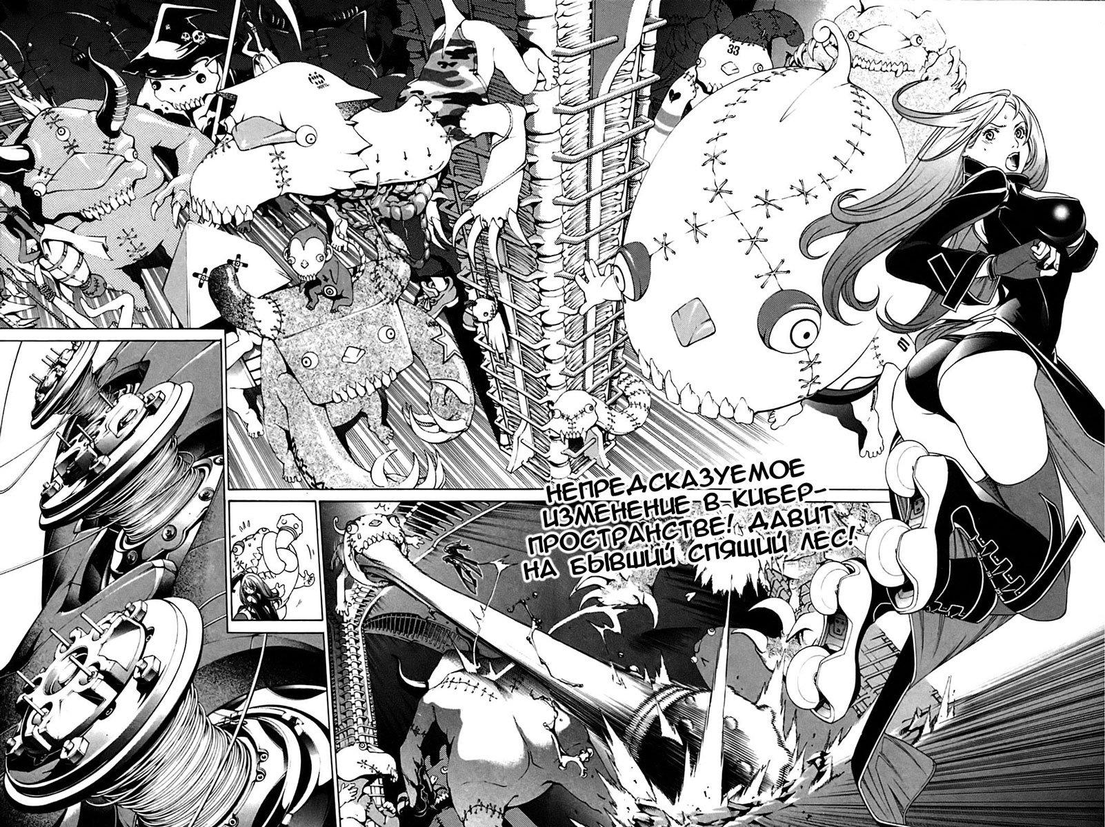 Манга Эйр Гир / Air Gear  - Том 24 Глава 218 Страница 3