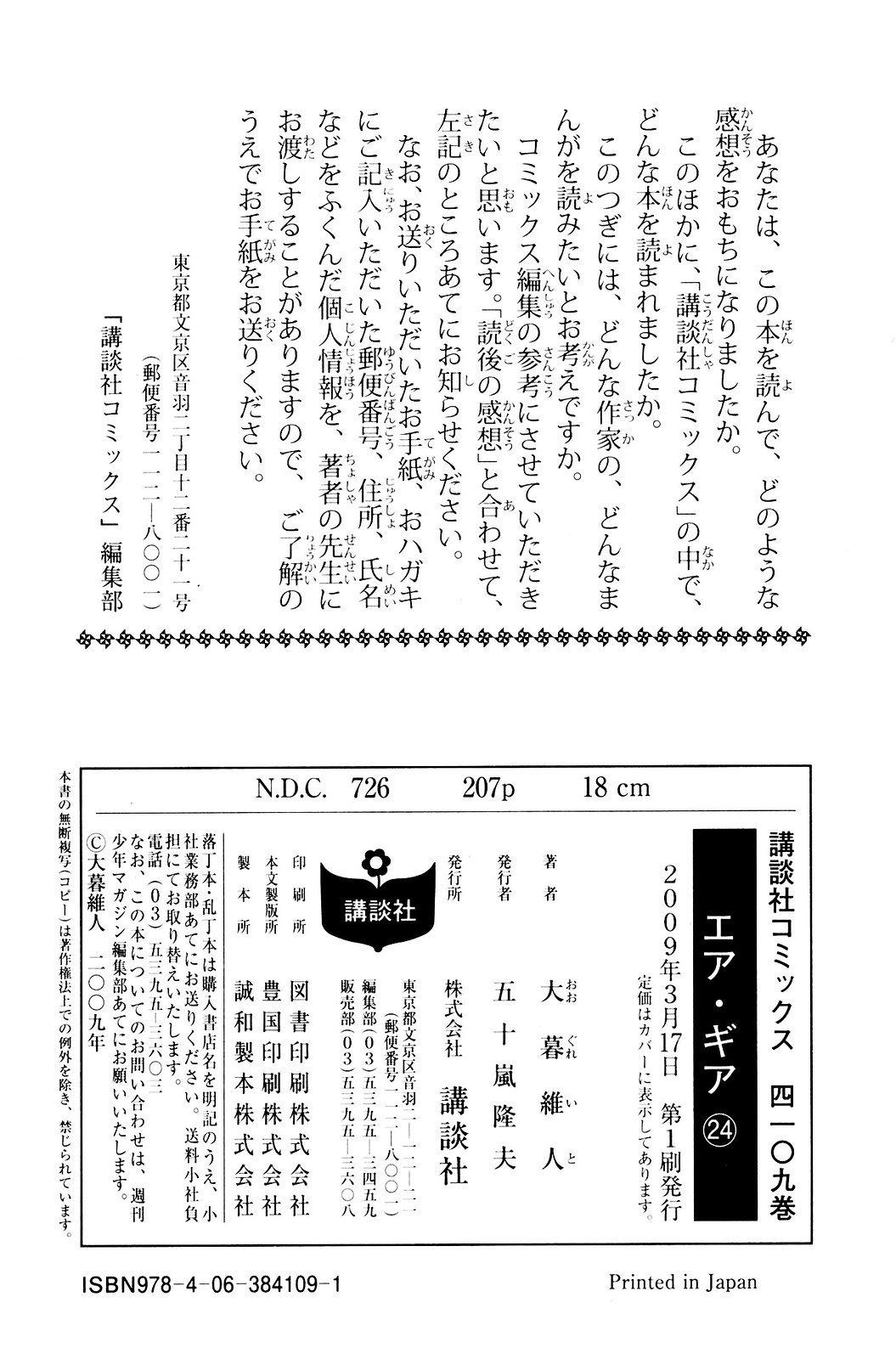 Манга Эйр Гир / Air Gear  - Том 24 Глава 218 Страница 35