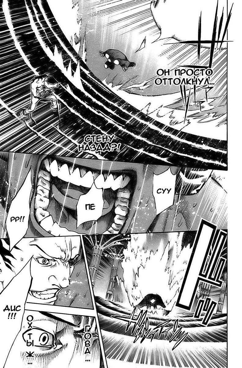 Манга Эйр Гир / Air Gear  - Том 24 Глава 219 Страница 9