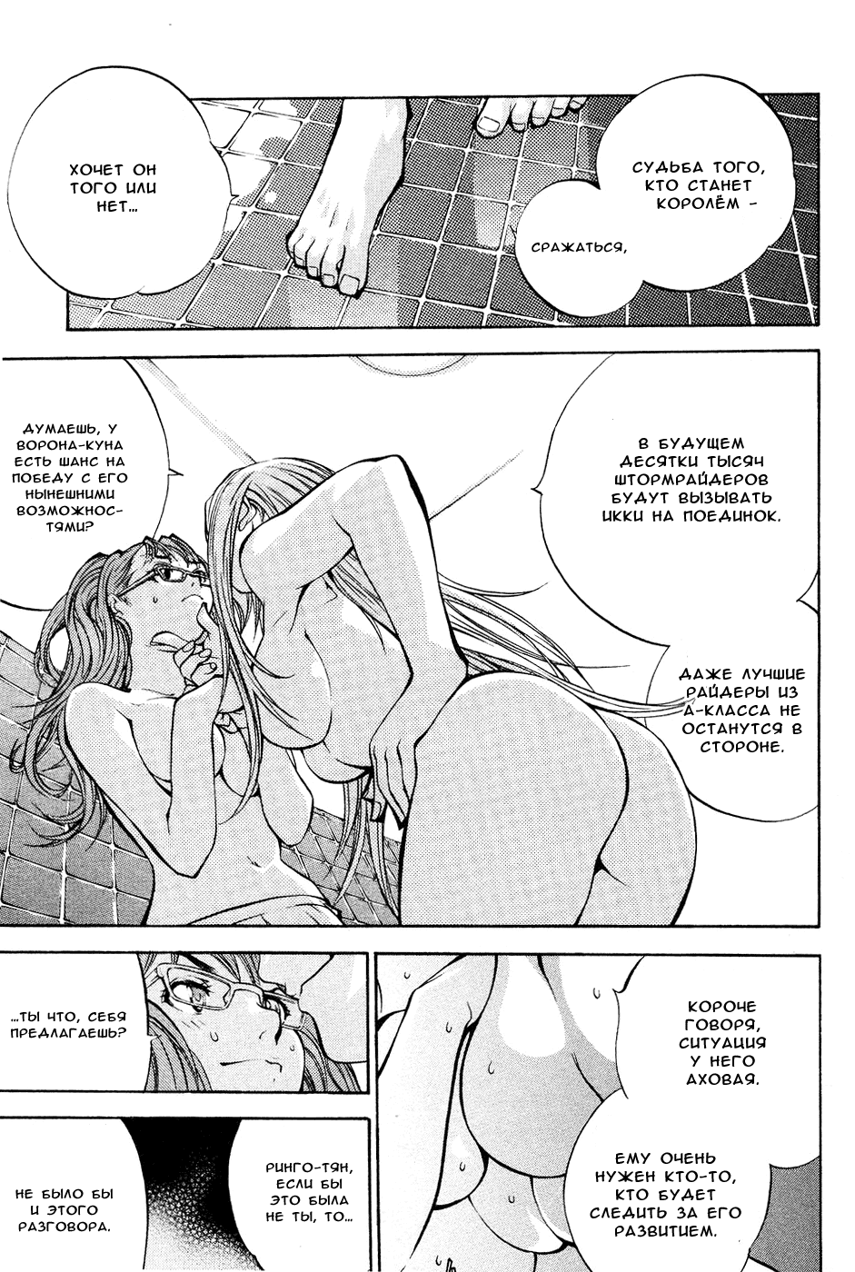 Манга Эйр Гир / Air Gear  - Том 3 Глава 23 Страница 12
