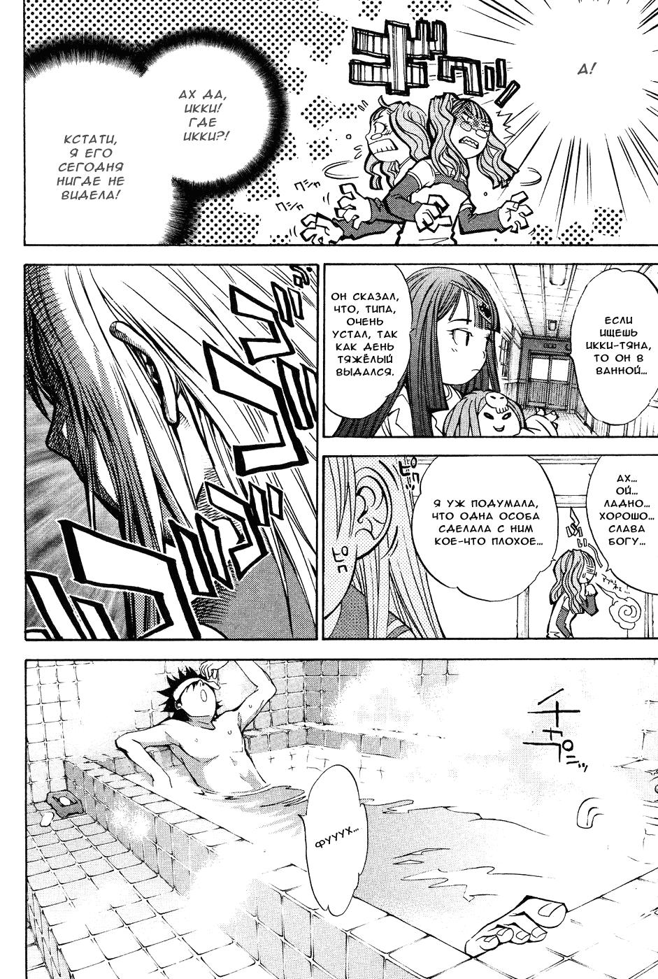 Манга Эйр Гир / Air Gear  - Том 3 Глава 23 Страница 4