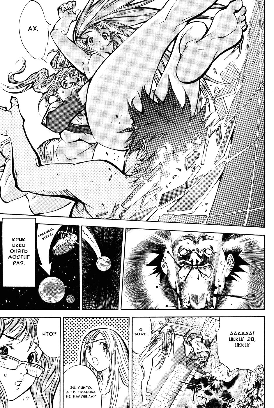 Манга Эйр Гир / Air Gear  - Том 3 Глава 23 Страница 8