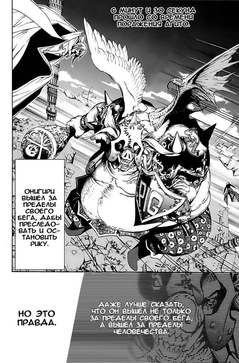 Манга Эйр Гир / Air Gear  - Том 24 Глава 221 Страница 12