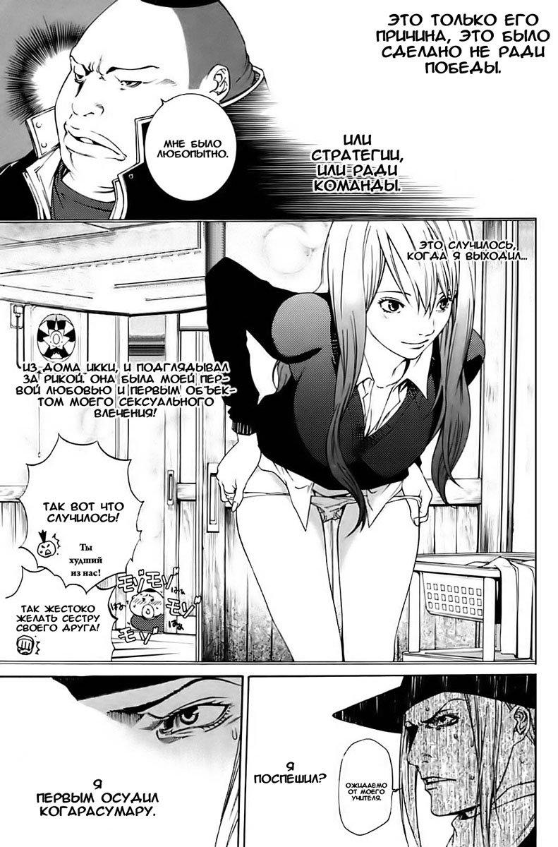Манга Эйр Гир / Air Gear  - Том 24 Глава 221 Страница 13