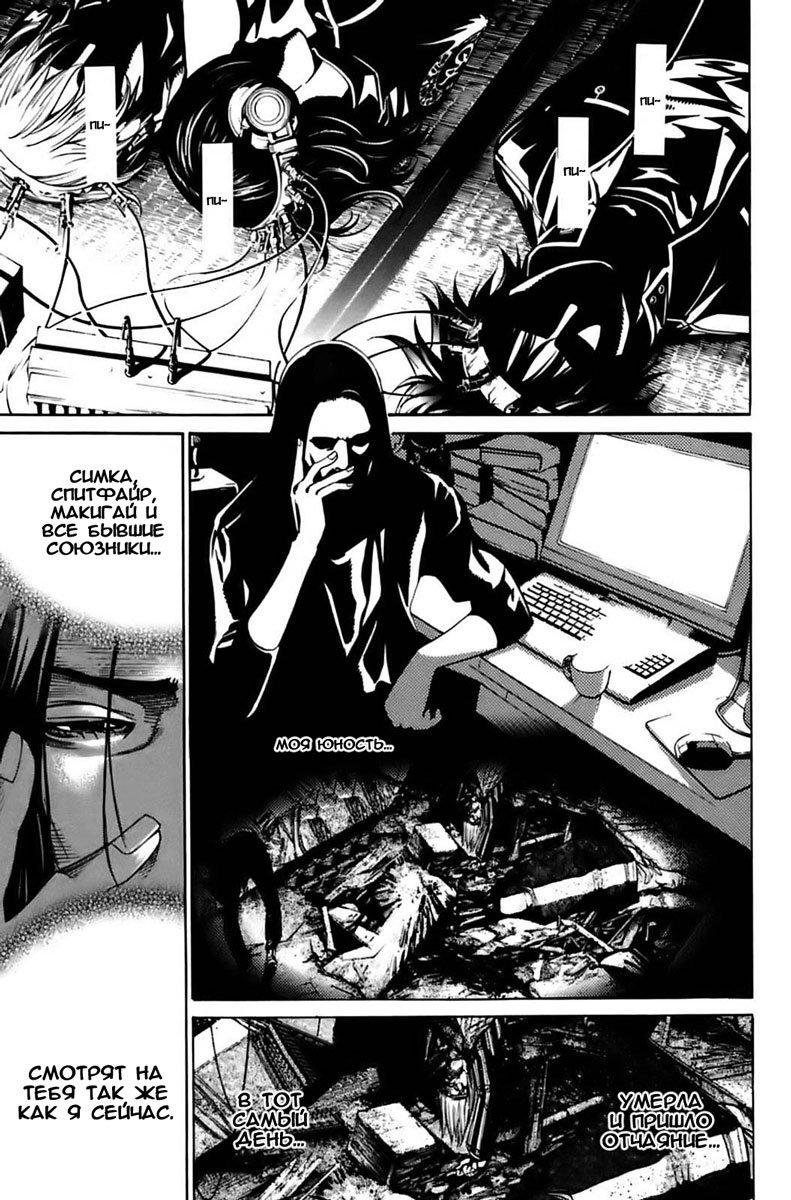 Манга Эйр Гир / Air Gear  - Том 24 Глава 221 Страница 4