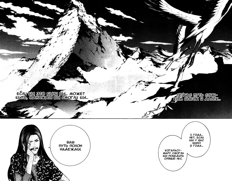 Манга Эйр Гир / Air Gear  - Том 24 Глава 221 Страница 5