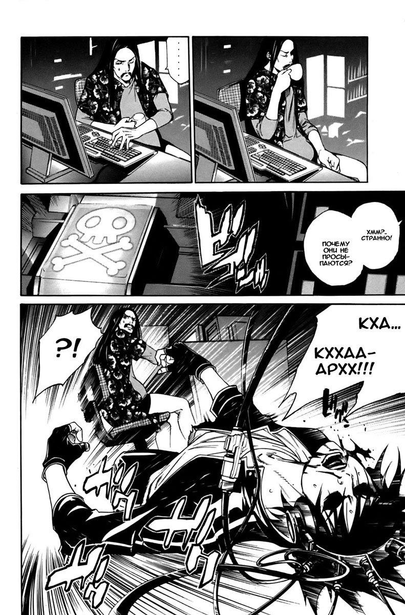 Манга Эйр Гир / Air Gear  - Том 24 Глава 221 Страница 6