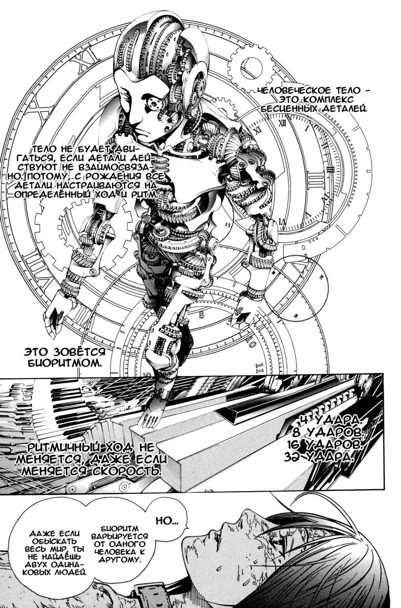 Манга Эйр Гир / Air Gear  - Том 24 Глава 222 Страница 10