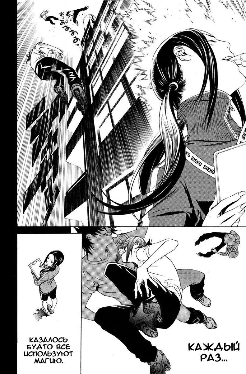 Манга Эйр Гир / Air Gear  - Том 24 Глава 222 Страница 15