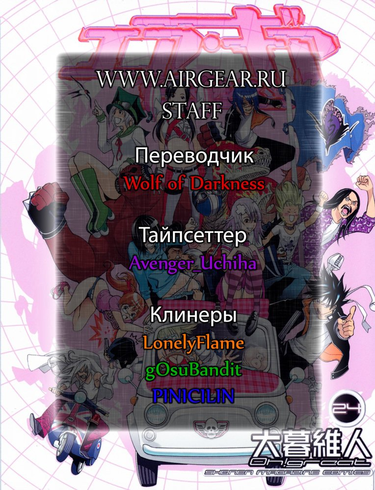 Манга Эйр Гир / Air Gear  - Том 24 Глава 223 Страница 1