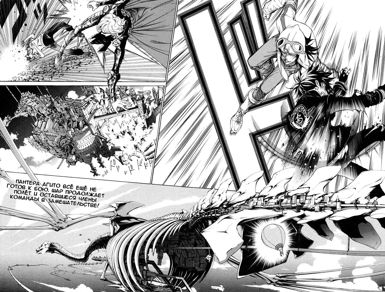 Манга Эйр Гир / Air Gear  - Том 24 Глава 223 Страница 3