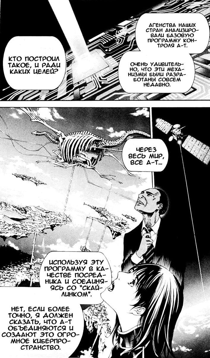 Манга Эйр Гир / Air Gear  - Том 25 Глава 228 Страница 17