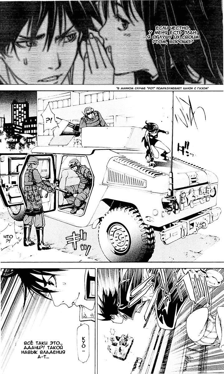 Манга Эйр Гир / Air Gear  - Том 25 Глава 228 Страница 9