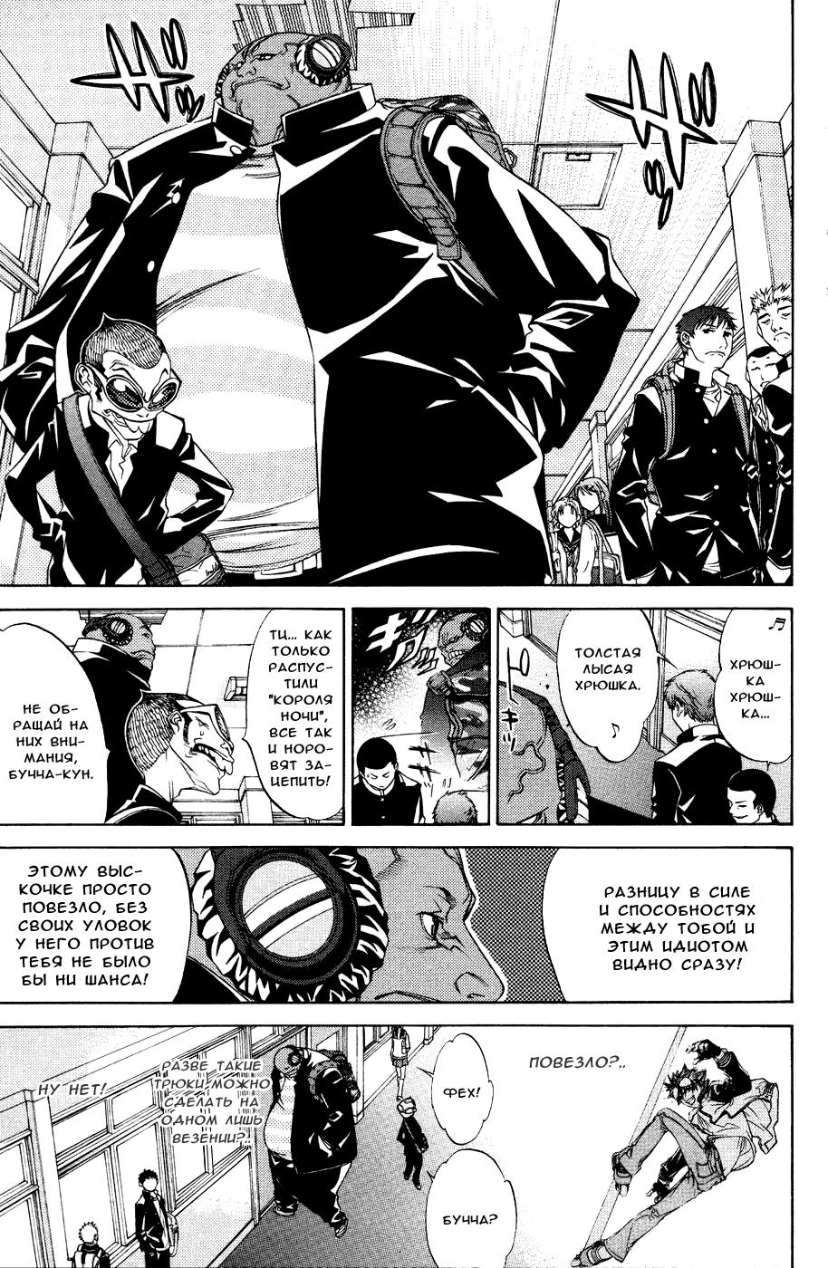 Манга Эйр Гир / Air Gear  - Том 4 Глава 24 Страница 10