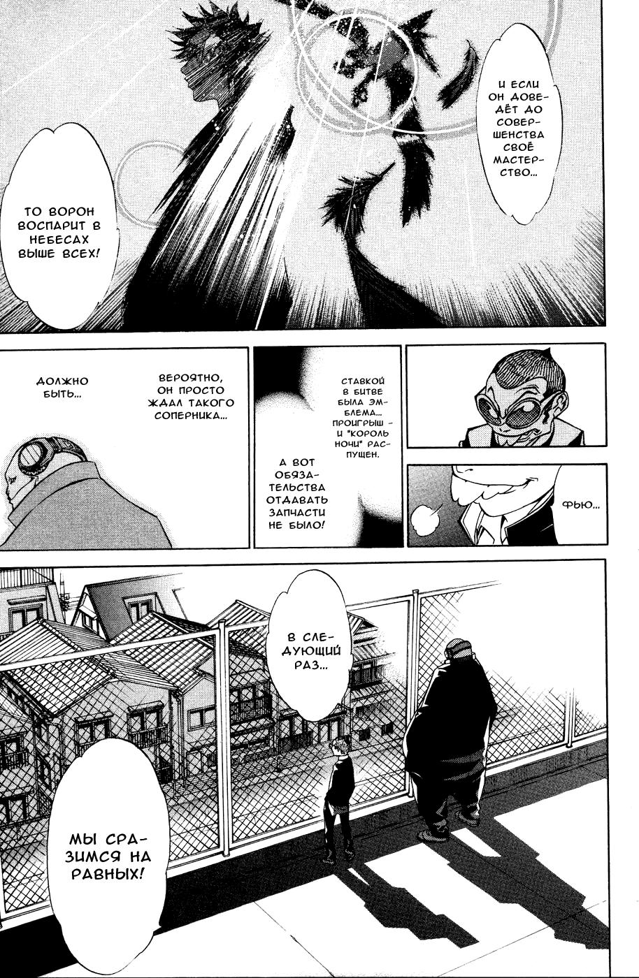 Манга Эйр Гир / Air Gear  - Том 4 Глава 24 Страница 20