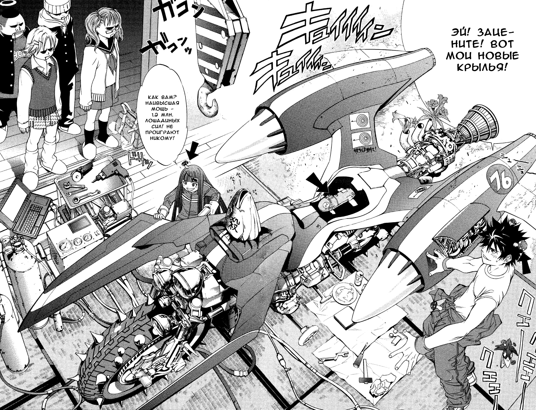 Манга Эйр Гир / Air Gear  - Том 4 Глава 24 Страница 23