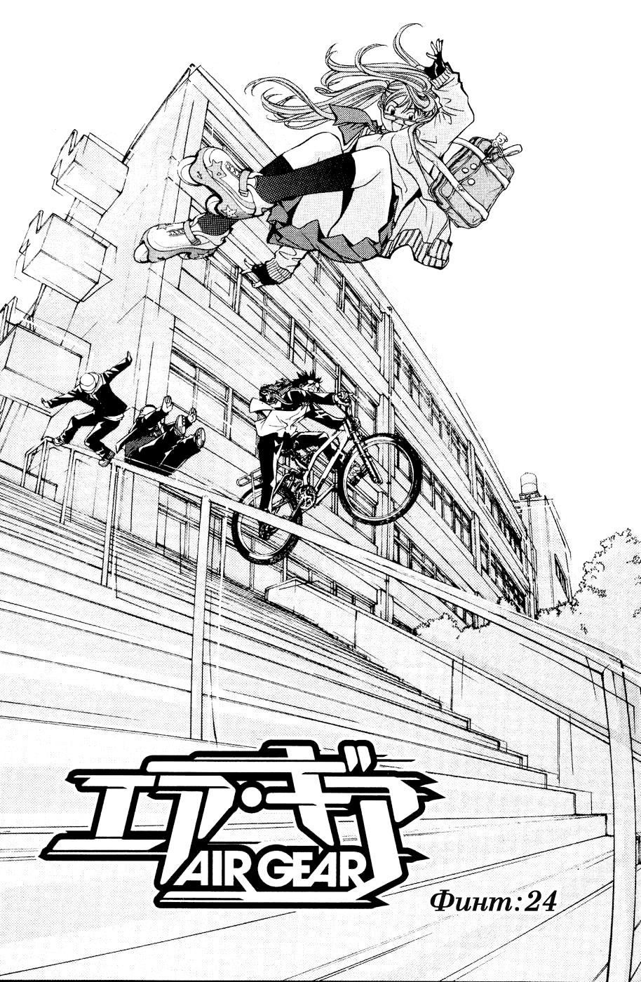 Манга Эйр Гир / Air Gear  - Том 4 Глава 24 Страница 6