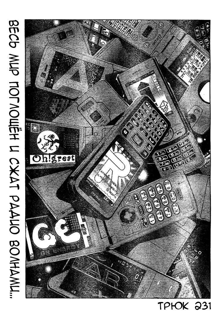 Манга Эйр Гир / Air Gear  - Том 25 Глава 231 Страница 1