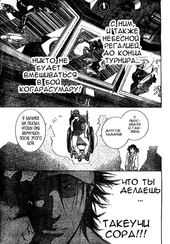 Манга Эйр Гир / Air Gear  - Том 25 Глава 231 Страница 15