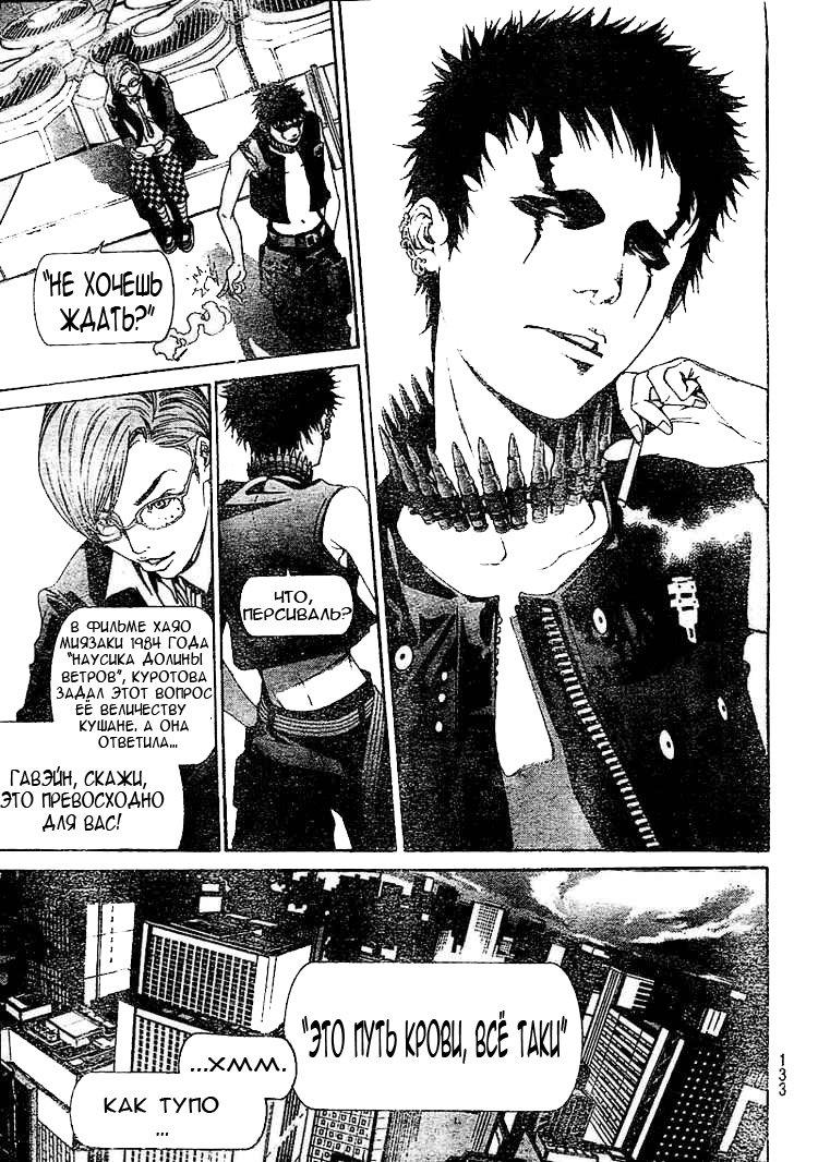 Манга Эйр Гир / Air Gear  - Том 25 Глава 231 Страница 5