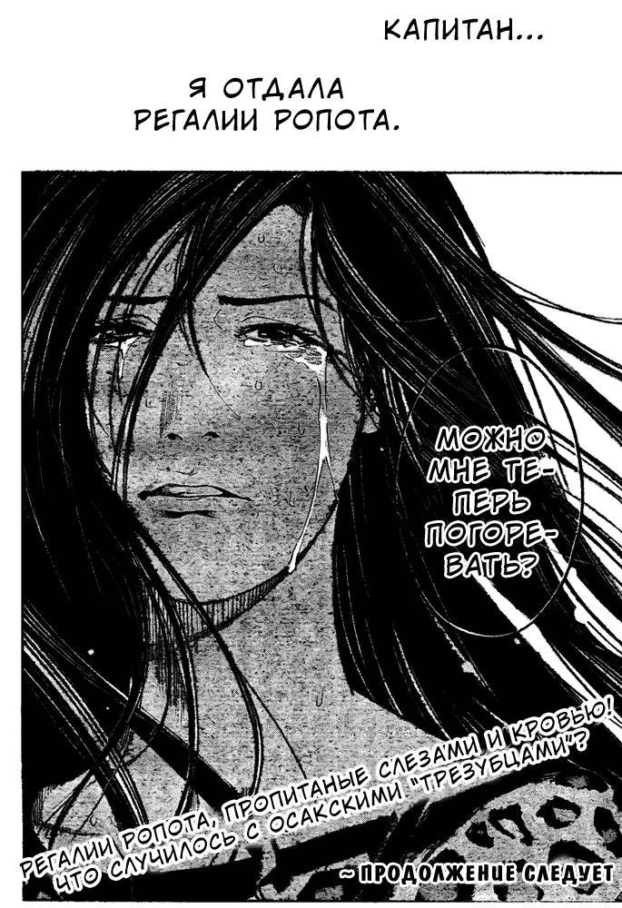 Манга Эйр Гир / Air Gear  - Том 25 Глава 232 Страница 15