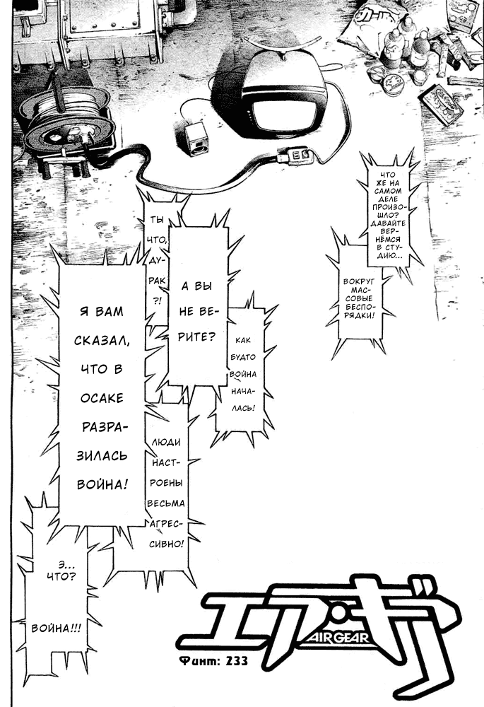 Манга Эйр Гир / Air Gear  - Том 25 Глава 233 Страница 2