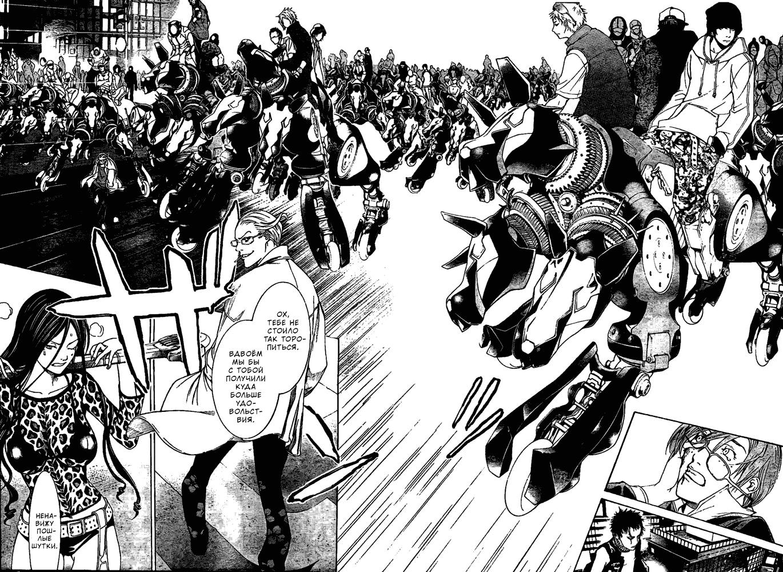 Манга Эйр Гир / Air Gear  - Том 25 Глава 234 Страница 11