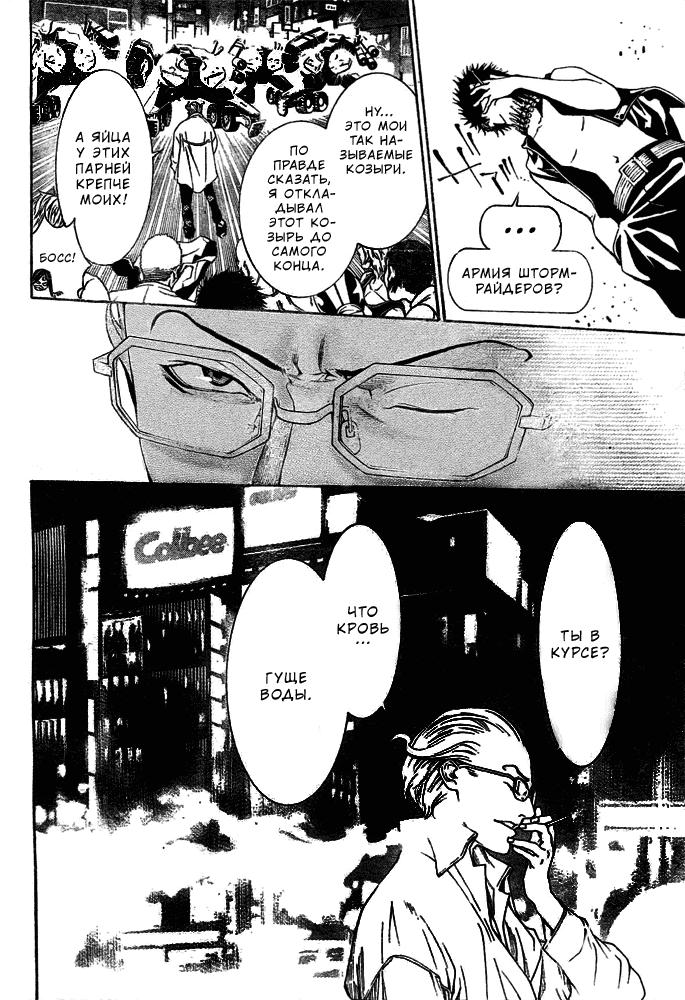 Манга Эйр Гир / Air Gear  - Том 25 Глава 234 Страница 12