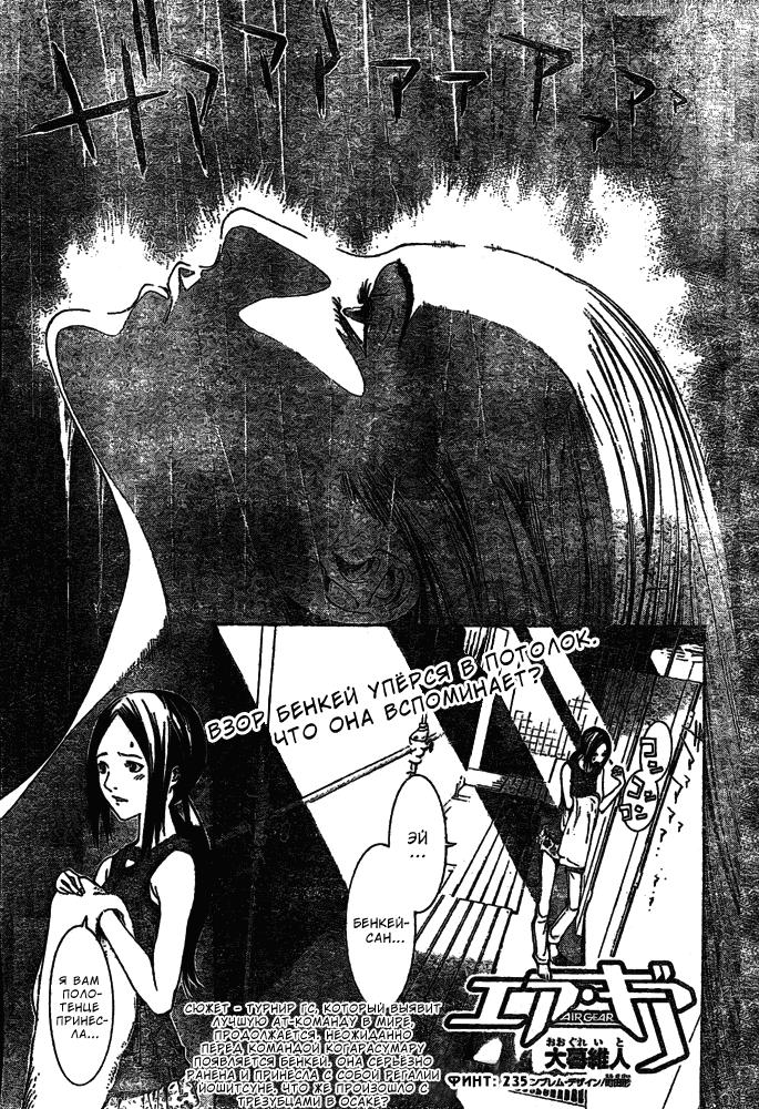 Манга Эйр Гир / Air Gear  - Том 25 Глава 235 Страница 1