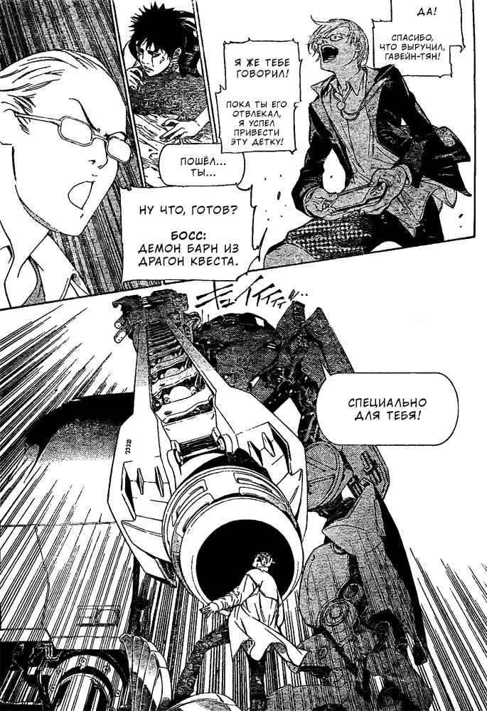 Манга Эйр Гир / Air Gear  - Том 25 Глава 235 Страница 11