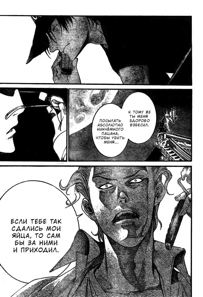 Манга Эйр Гир / Air Gear  - Том 25 Глава 235 Страница 9