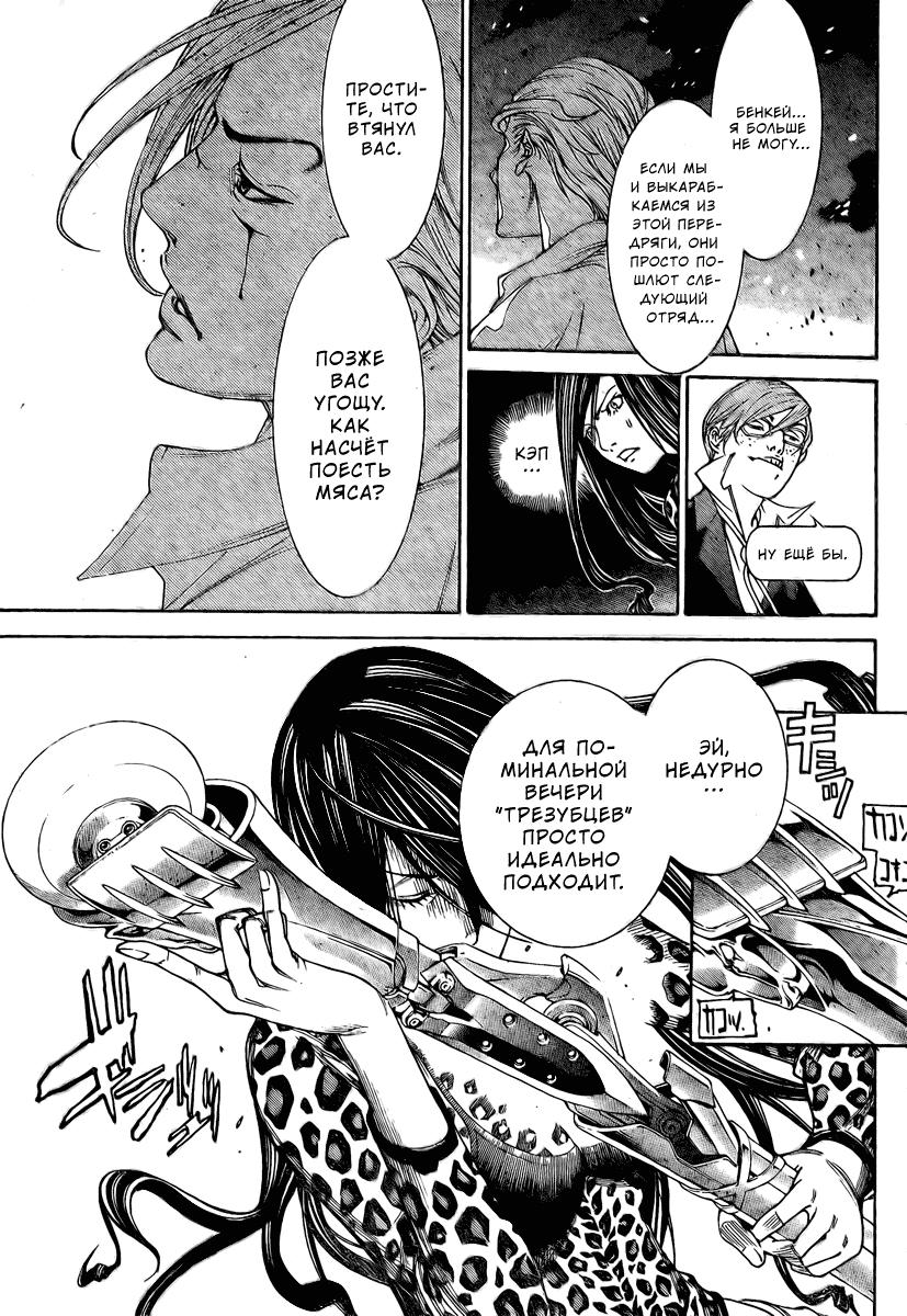 Манга Эйр Гир / Air Gear  - Том 25 Глава 236 Страница 8